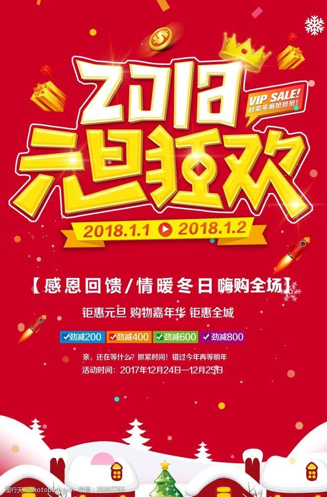 春节舞台背景2018元旦狂欢海报