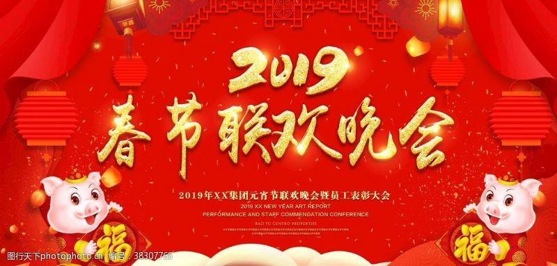 春节舞台背景2019春节联欢晚会背景展板