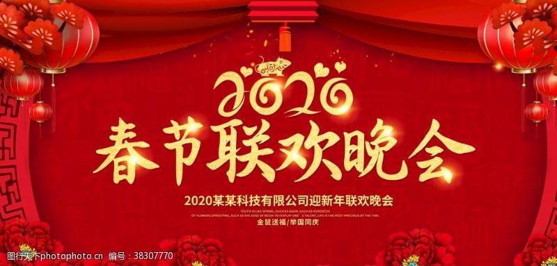 春节舞台背景2020春节联欢晚会舞台背景展