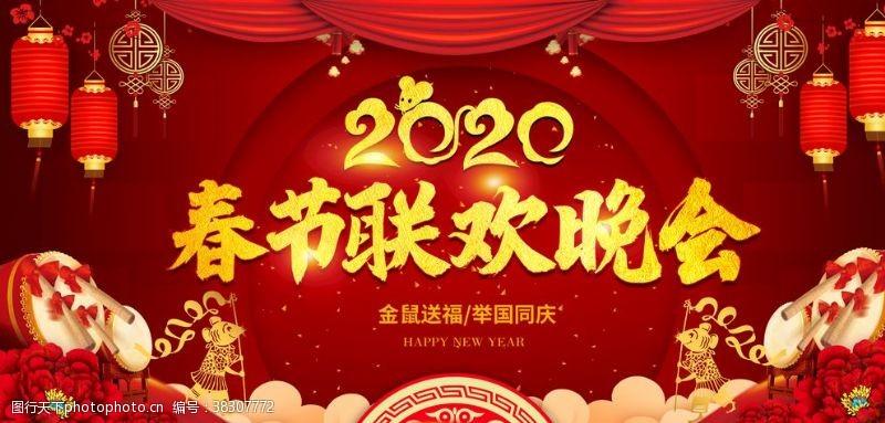 春节舞台背景2020鼠年春节联欢会晚会文艺