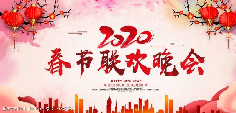 春节舞台背景2020鼠年春节联欢晚会活动舞