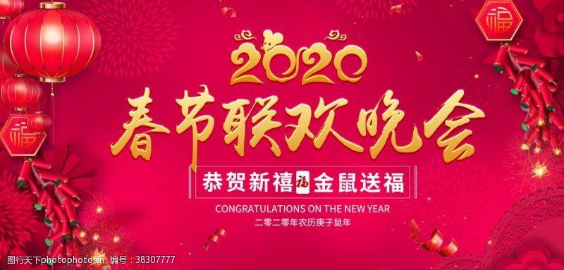 春节舞台背景2020鼠年春节联欢晚会文艺汇