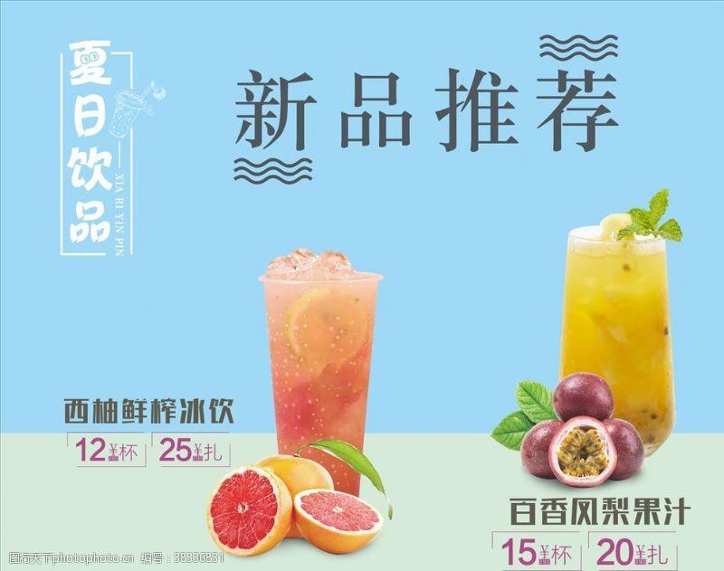 新品推荐百香果凤梨果汁
