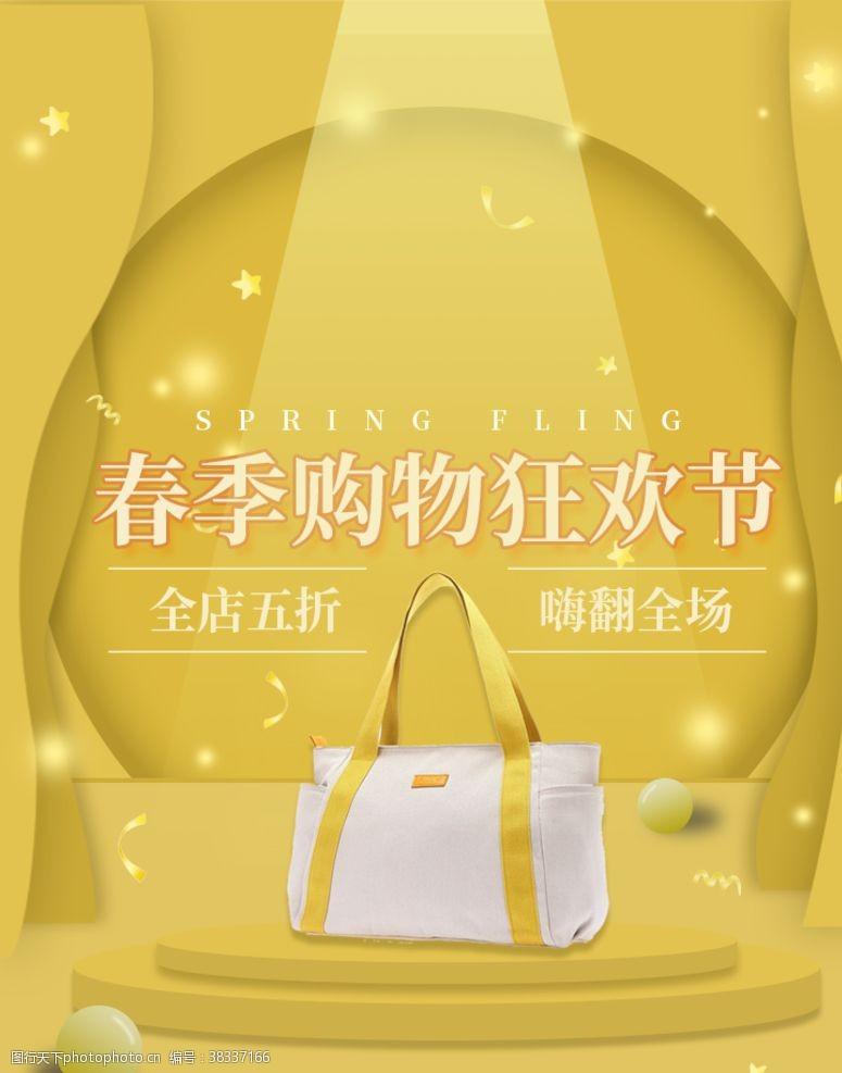 春季促销海报春季购物节
