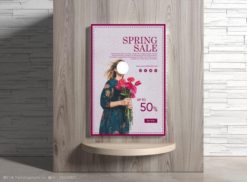 春季促销海报春季海报