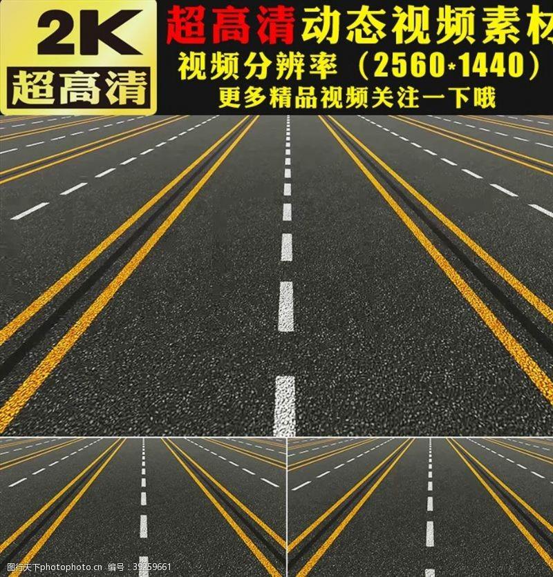 动态视频素材大气高速公路马路赛道视频