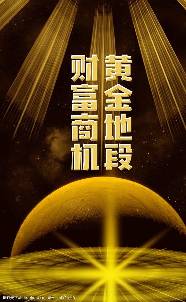文化墻光束科技海報H5商務