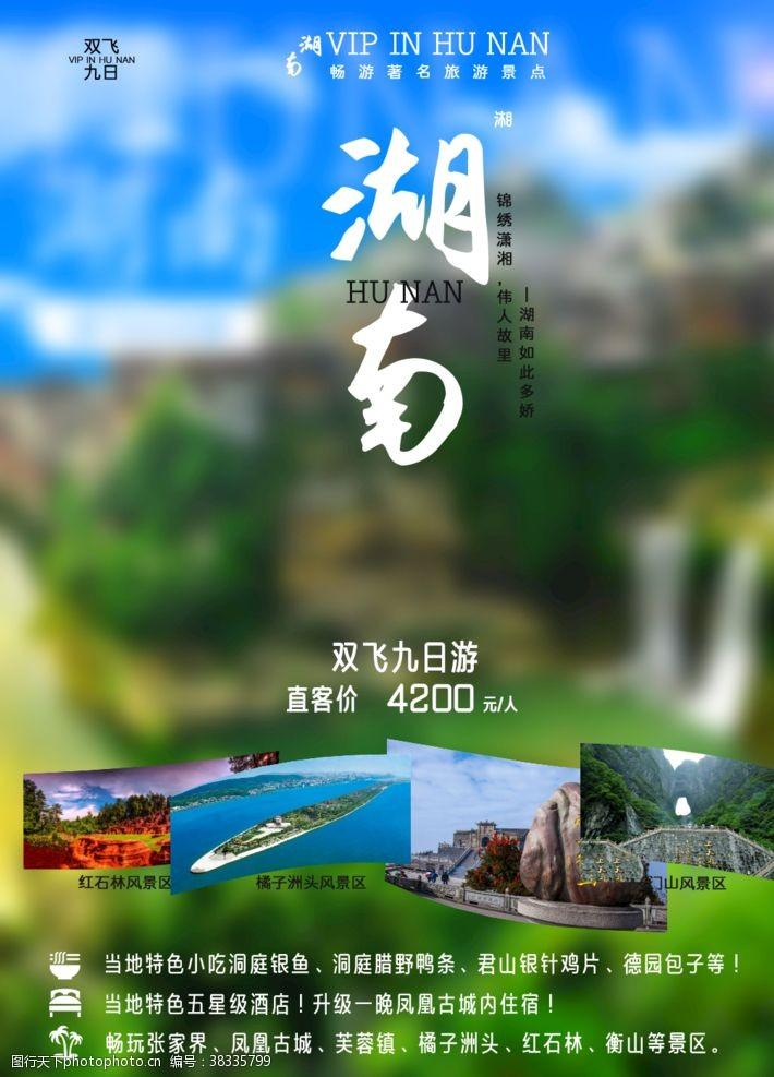 湘西旅游海报湖南旅游海报