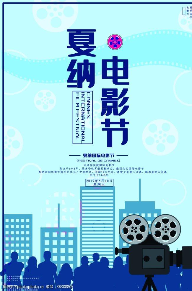 北京电影节戛纳电影节