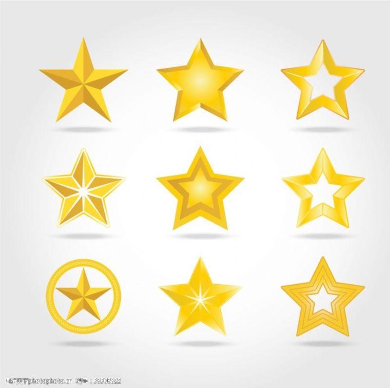广告杂志金色五角星