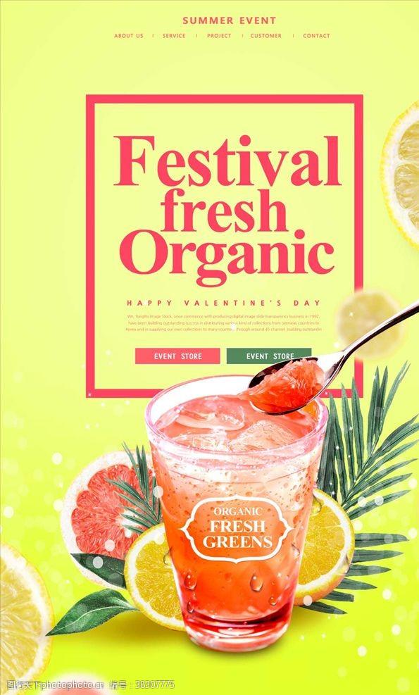 水果汁冷饮海报