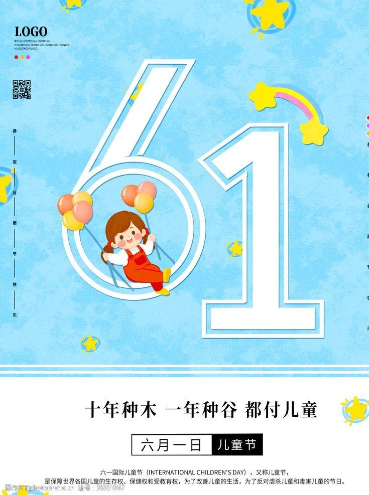蓝色背景六一儿童节海报