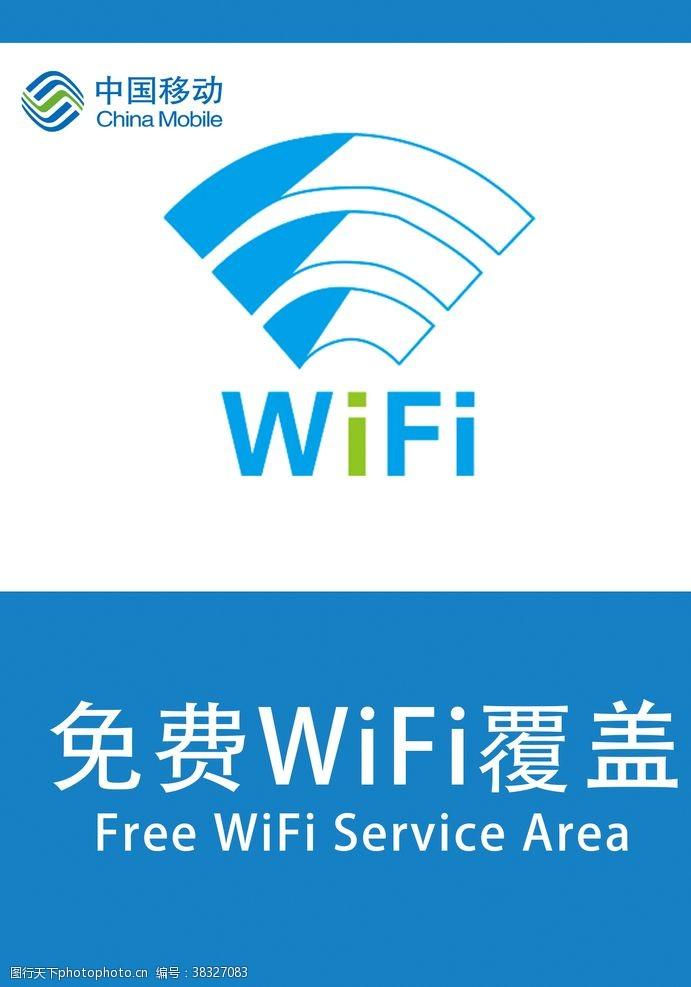 手机上网免费wifi
