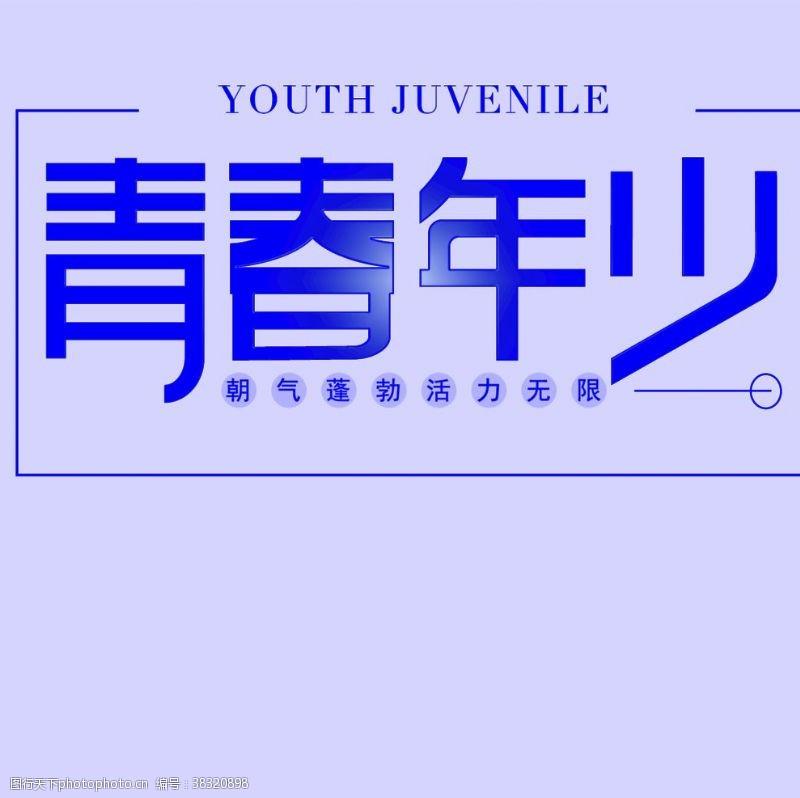 创意字体青春少年