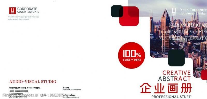 企业宣传画册封面排版
