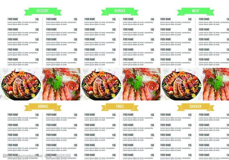 折页烧烤菜单
