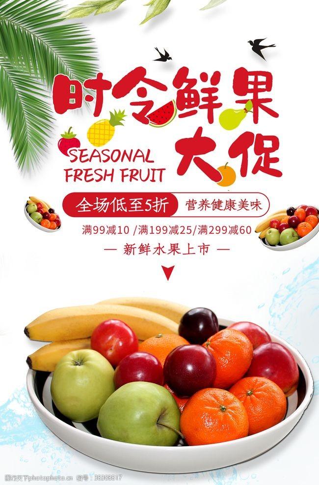 水果口味时令水果