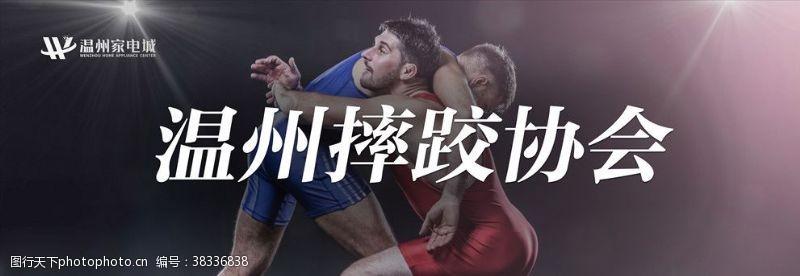 海报图摔跤大赛