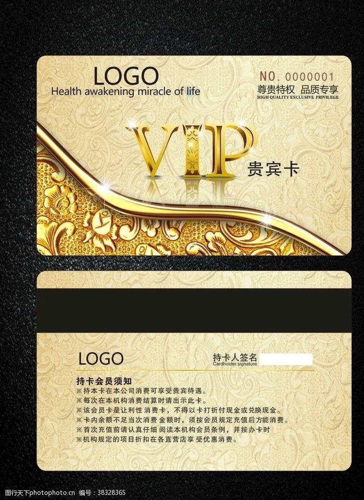 花纹花边VIP卡