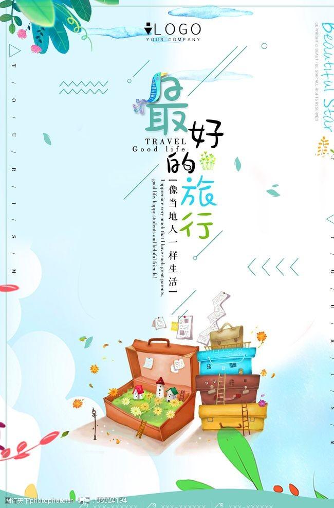 版式设计文艺海报