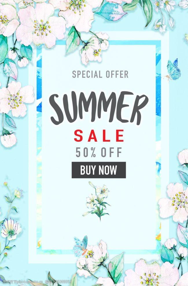 夏季海报夏季促销