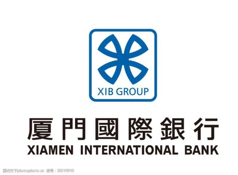 福建省厦门国际银行标志LOGO