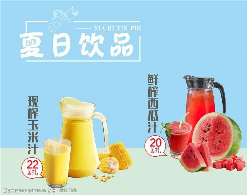 新品推荐鲜榨西瓜汁玉米汁
