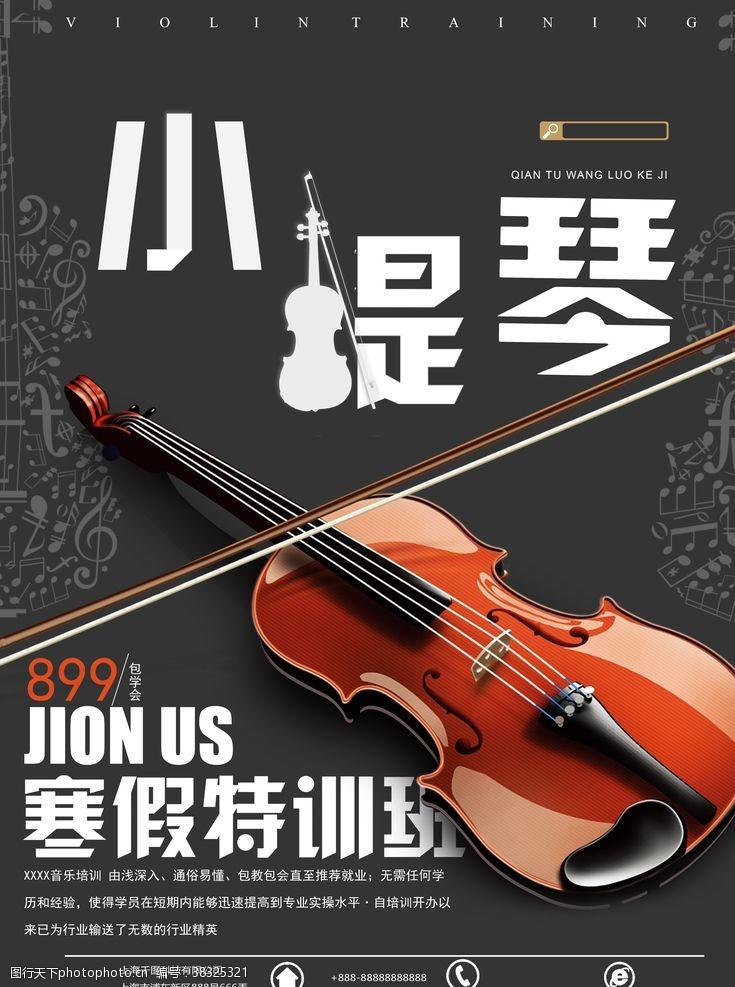 音樂培訓班小提琴