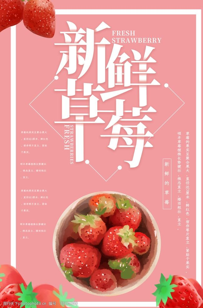 水果店海报新鲜草莓