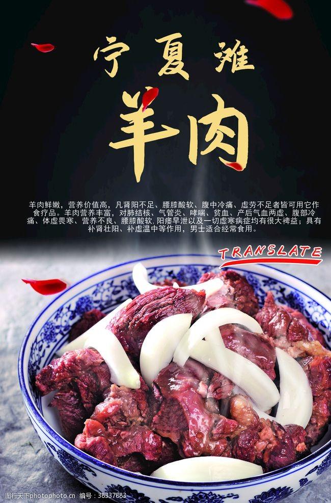 宁夏羊肉菜品