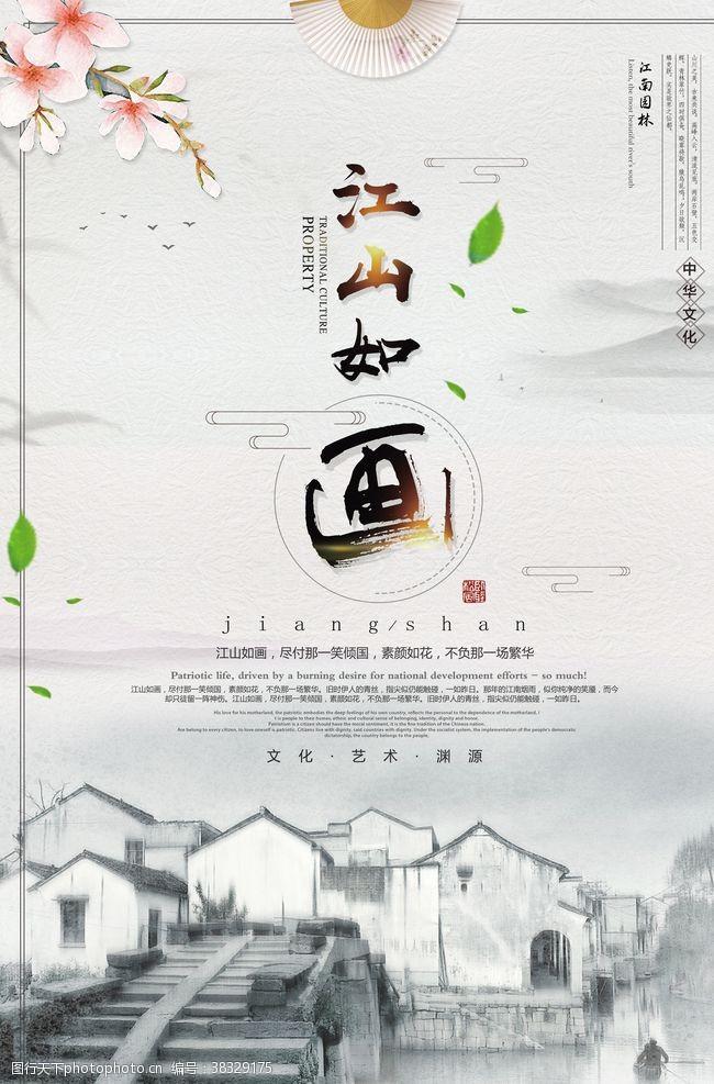 古典背景中国风海报