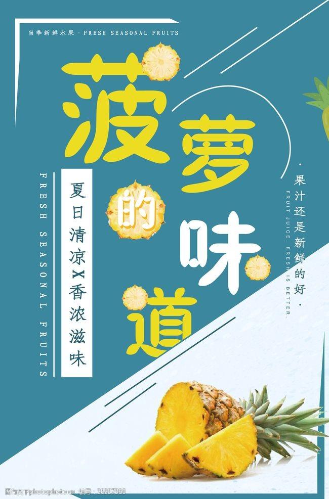 水果店海报菠萝味道