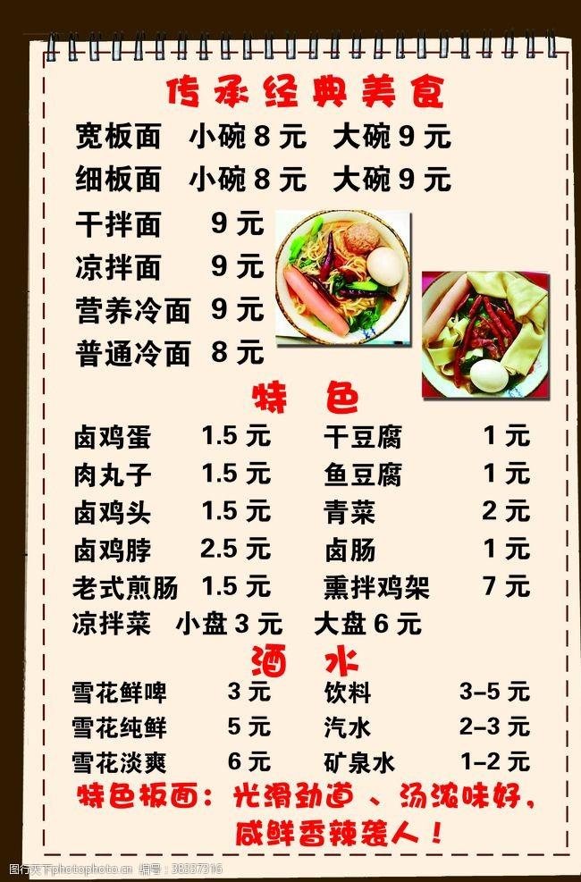 饭店菜单菜单展板