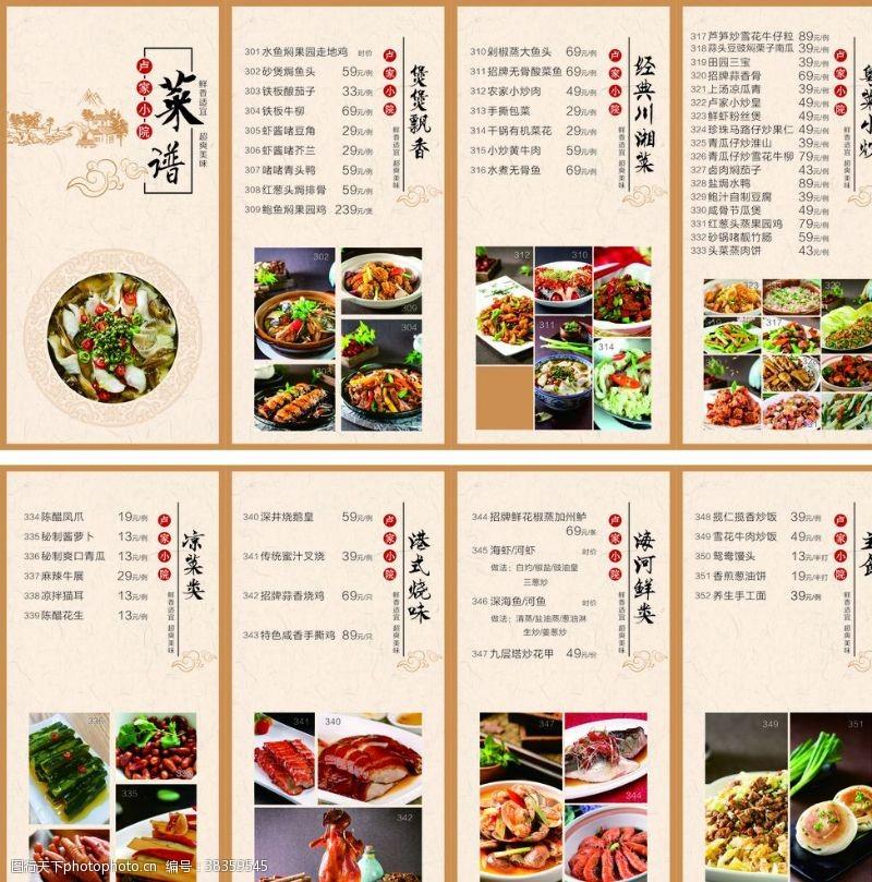 饭店菜单菜谱