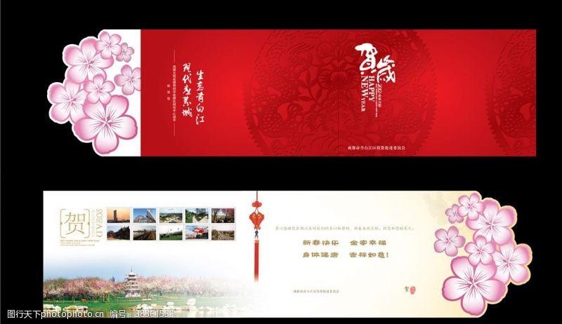 樱花旅游创意异形折页