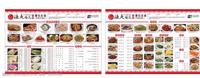 饭店菜单点菜单
