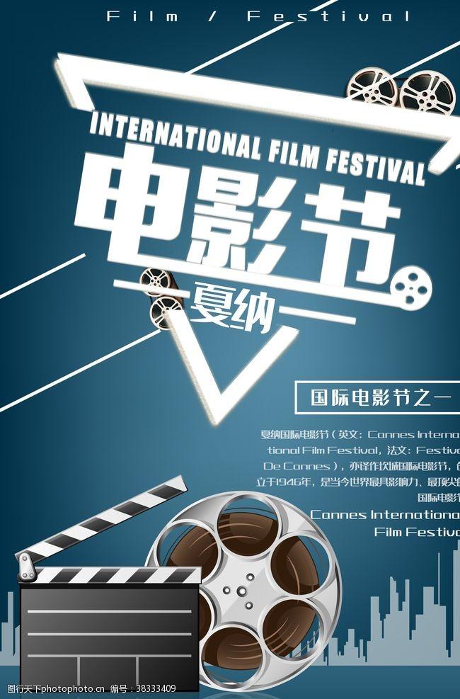 世界电影电影节