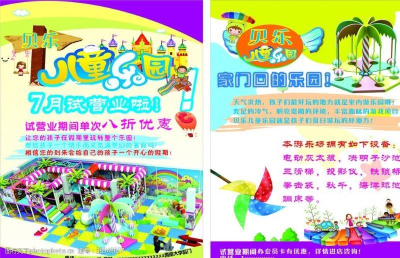 六一儿童节儿童乐园