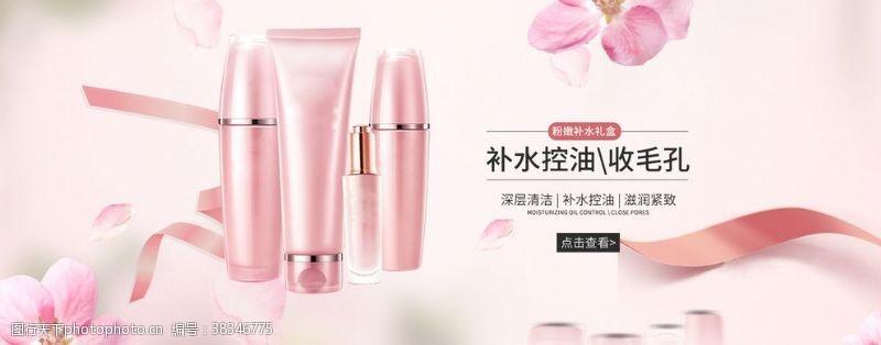 淘宝护肤品海报粉色系小清新护肤