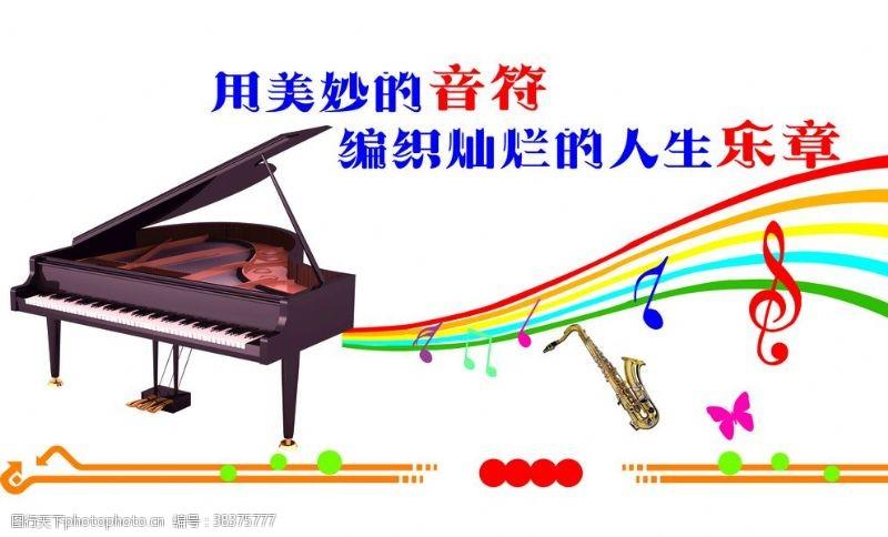 校园文化钢琴音符