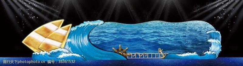 海洋风活动展板
