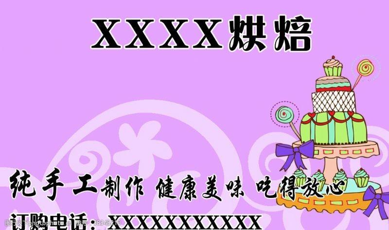 紫色花纹烘焙名片正面