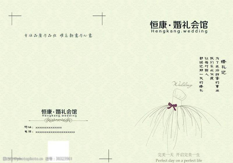 折页婚庆封面