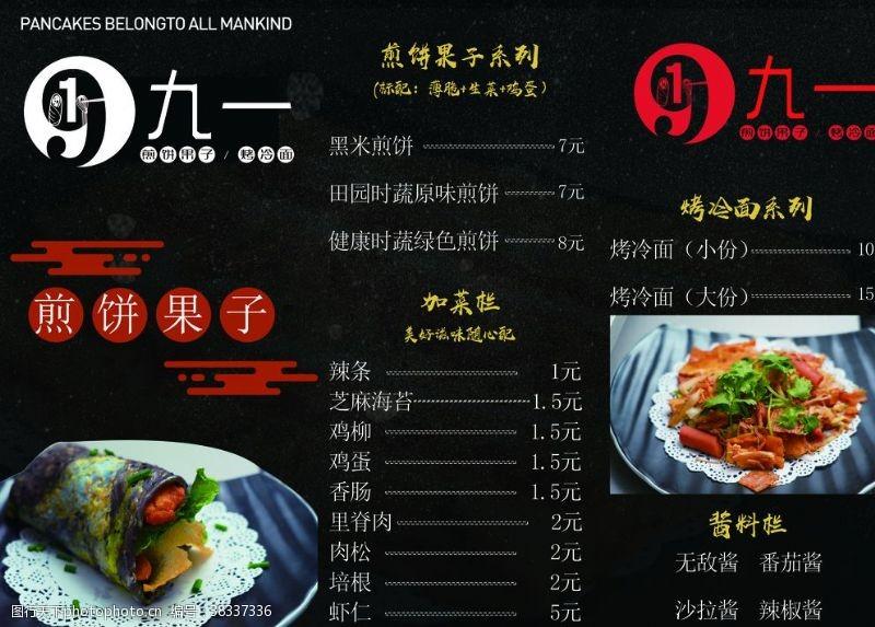 饭店菜单煎饼果子菜单