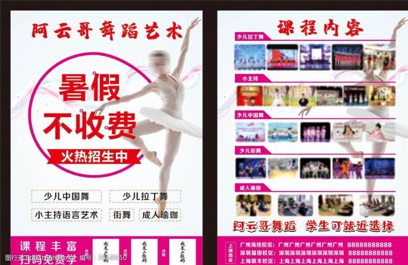 街舞单页街舞海报街舞宣传单街舞传单