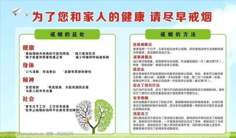 绿色展板禁止吸烟宣传栏禁烟的方法