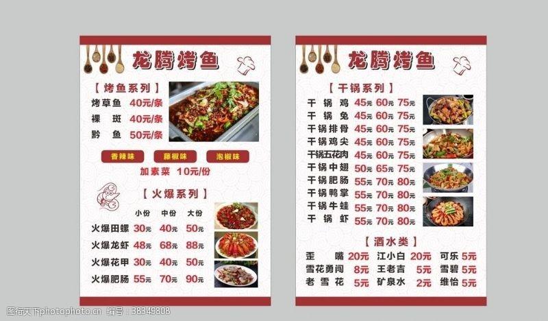 美味烤鱼烤鱼干锅菜单