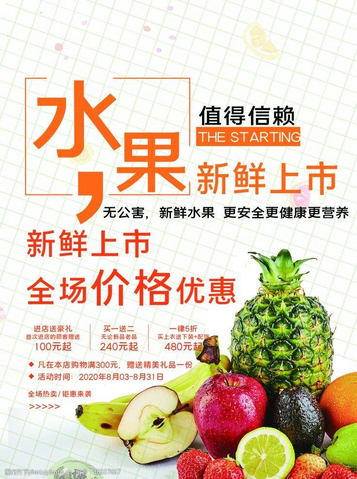 水果店海报水果