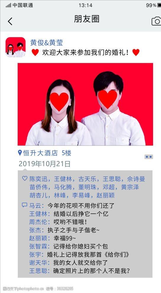 微信朋友圈结婚相册模板