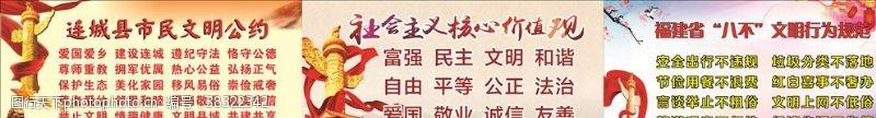 福建省文明公约